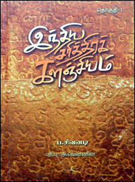 Tamil book India Sarithira Kalangiyam 8 Parts