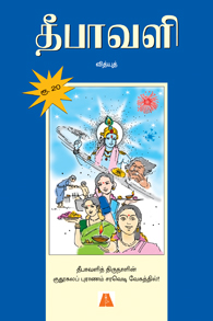 Deepavali - தீபாவளி
