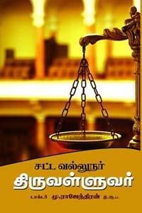 Tamil book Satta Vallunar Thiruvalluvar