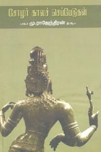 Tamil book Cholar Kala Seppedukal