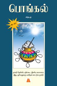 Tamil book Pongal