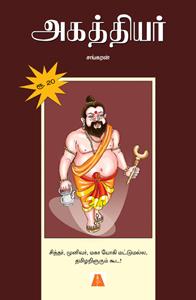 Tamil book Agathiyar