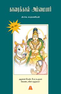 Tamil book Karaikkal Ammaiyar