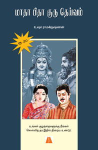 Tamil book Matha Pitha Guru Theivam