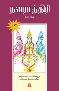 Tamil book Navarathiri