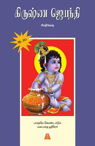 Tamil book Krishna Jayanthi
