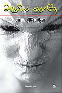 Arukil Varathe - அருகில் வராதே