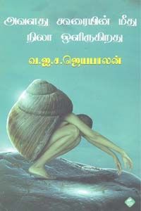 Avalathu Kuraiyin Mithu NIla Olirukirathu - அவளது கூரையின் மீது நிலா ஒளிருகிறது