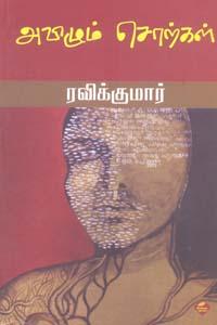 Avizum Sorkal - அவிழும் சொற்கள்