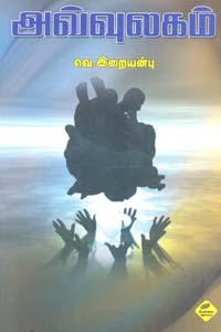 Tamil book Aavulagam