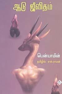 Aadu Jeevitham - ஆடு ஜீவிதம்