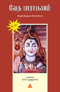 Tamil book Vetha Parayanam