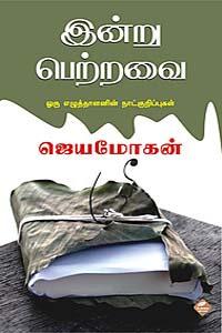 Inru Perravai - இன்று பெற்றவை