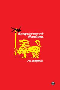 Raanuvamayamakum Ilangai - இராணுவமயமாகும் இலங்கை