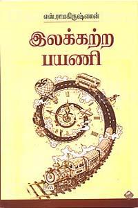 Ilakkatra Payani - இலக்கற்ற பயணி