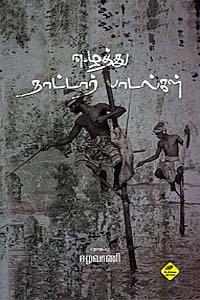 Ezhaththu Naattar Padalgal - ஈழத்து நாட்டார் பாடல்கள்