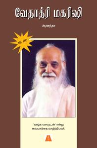 Tamil book Vedathri Maharishi