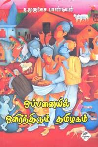 Oppannaiyil Olirnthirukkum Tamilagam - ஒப்பனையில் ஒளிர்ந்திடும் தமிழகம்