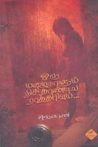 Oru Mazhainalum Nisithandiya Raththium - ஒரு மழைநாளும் நிசிதாண்டிய ராத்தியும்