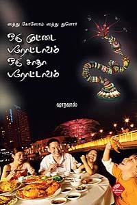 Oru Mutai Poratavum Oru Saadha Poratavum - ஒரு முட்டை பரோட்டாவும் ஒரு சாதா பரோட்டாவும்