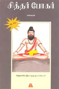 Tamil book Siththar Bogar