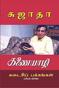 Kanaiyazi Kadaisi Pakkangkal - கணையாழி கடைசி பக்கங்கள் (1965-1998)