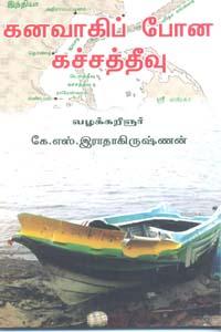 Kanavakip Pona Kassaththivu - கனவாகிப் போன கச்சத்தீவு