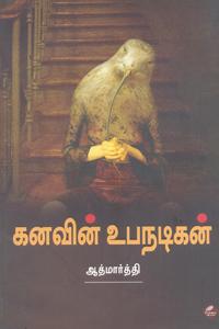 Kanavin Ubanadikan - கனவின் உபநடிகன்