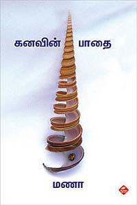 Kanavin Pathai - கனவின் பாதை
