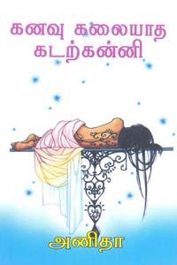Kanavu Kalaiyatha Kadarkanni - கனவு கலையாத கடற்கன்னி