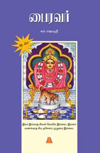 Tamil book Bairavar