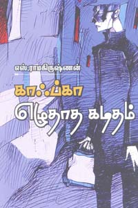 Kapkka Ezhuthatha Kaditham - காஃப்கா எழுதாத கடிதம்