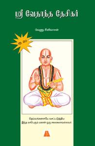 Sri Vedhantha Desikar - ஸ்ரீ வேதாந்த தேசிகர்
