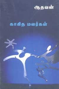 Kakitha Malarkal - காகித மலர்கள்