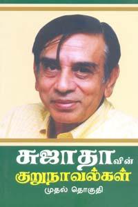 Sujathavin Kurunavalkal (Muthal Thokuthi) - சுஜாதாவின் குறுநாவல்கள் முதல் தொகுதி