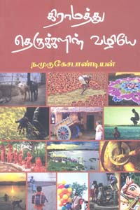 Kiramathu Therukkalin Vazhiye - கிராமத்து தெருக்களின் வழியே