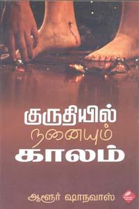 Kuruthiyil Nanaiyum Kaalam - குருதியில் நனையும் காலம்