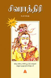 Tamil book Sivarathiry