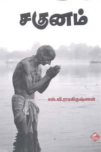 Sagunam - சகுனம்
