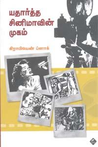 Sinimavin Munru Mukangkal - யதார்த்த சினிமாவின் முகம்