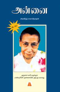 Tamil book Annai