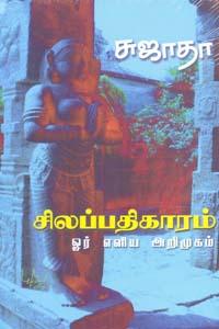Silappathikaram Or Eliya Arimukam - சிலப்பதிகாரம் ஓர் எளிய அறிமுகம்