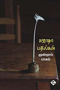 Tamil book Sujatha Pathilkal(Munram Thokuthi)