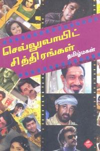 Sellulayd Siththirangkal - செல்லுலாயிட் சித்திரங்கள்