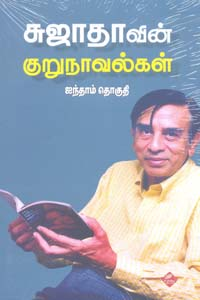 Sujathavin KurunAvalkal (Iantham Thokuthi) - சுஜாதாவின் குறுநாவல்கள் ஐந்தாம் தொகுதி