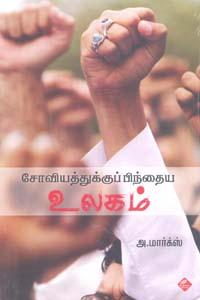 Tamil book Soviyaththukkup Pnthaiya Ulagam