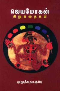 Jeyamokan Sirukathaikal (Muzuththokuthi) - ஜெயமோகன் சிறுகதைகள் (முழுத்தொகுதி)