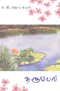 Thalumpal - தளும்பல்