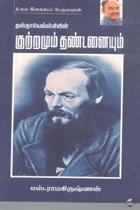 Dostoevskyin Kutramum Thandanaiyum - தஸ்தாயெவ்ஸ்கியின் குற்றமும் தண்டனையும்