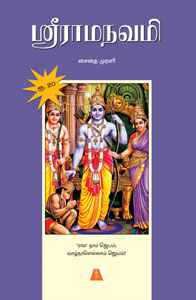 Tamil book SriRamanavami